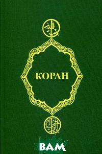 Коран (изд. 2016 г. )