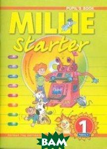 Английский язык. Милли-Стартер/Millie-starter . 1 класс. Учебник (количество томов: 2)