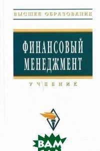 Финансовый менеджмент. 2-е издание  Ковалева А.М. купить