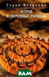 Остров и окрестные рассказы  Горан Петрович купить