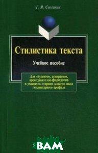Стилистика текста. 9-е изд  Г. Я. Солганик купить