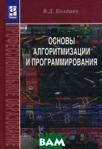 Основы алгоритмизации и программирования  В. Д. Колдаев купить