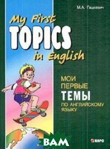 Гацкевич М.А. / Мои первые темы по английскому языку