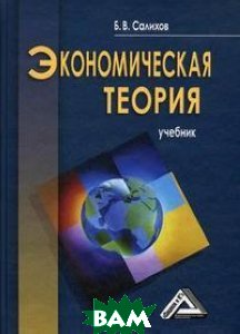 Экономическая теория. Учебник. 3-е издание  Салихов Б.В.  купить