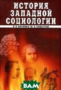История западной социологии  В. А. Бачинин, Ю. А. Сандулов  купить