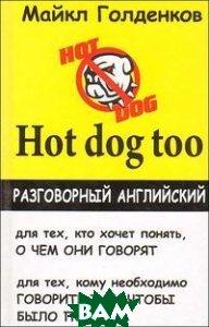 Hot dog too:разговорный английский