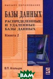 Базы данных. Учебник. В 2-х книгах. Книга 2: Распределенные и удаленные базы данных. Гриф УМО вузов России
