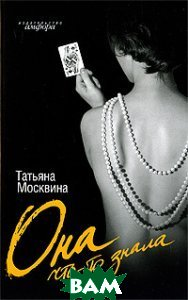 Она что-то знала  Москвина Т. купить