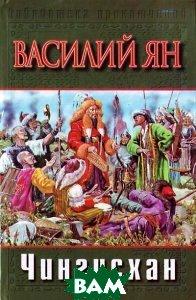 Чингисхан  Ян В.Г.  купить