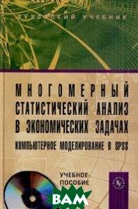 Многомерный статистический анализ в экономических задачах: компьютерное моделирование в SPSS (+ CD-ROM)