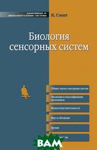 Биология сенсорных систем  Смит К.  купить