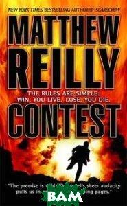 Contest (изд. 2005 г. )