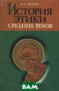История этики средних веков   В. Г. Иванов купить