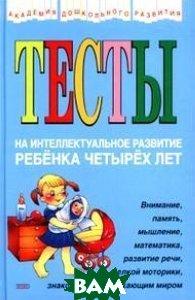 Тесты на интеллектуальное развитие ребенка четырех лет  Юлия Соколова купить