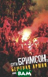 Бешеная армия. Облик футбольного насилия / Barmy Army: The Changing Face of Football Violence  Дуги Бримсон купить