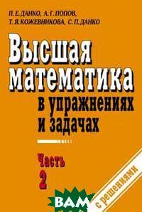 Высшая математика в упражнениях и задачах  Данко П.Е., Кожевникова Т.Я., Попов А.Г., Данко С.П. купить