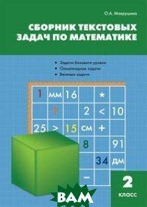 Сборник текстовых задач по математике. 2 класс. ФГОС  Мокрушина О.А. купить