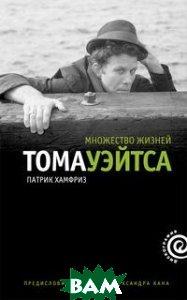 Множество жизней Тома Уэйтса. Серия: Дискография