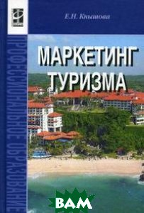 Е. Н. Кнышова / Маркетинг туризма. Учебное пособие. Гриф МО РФ