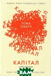 Капітал у ХХІ столітті. Тома Пікетті