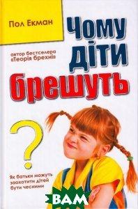 Чому діти брешуть? Пол Екман