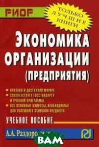 Экономика организации (предприятия). Учебное пособие