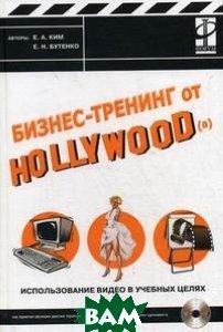 Бизнес-тренинг от Hollywood(a). Использование видео в учебных целях  Е. А. Ким, Е. Н. Бутенко купить