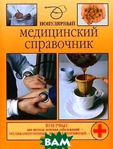 Популярный медицинский справочник  Василенко В.А.  купить