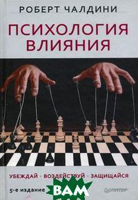 Психология влияния. Убеждай, воздействуй, защищайся. 5-е издание / Influence: Science and Practice / 5th Edition   Р.Чалдини купить