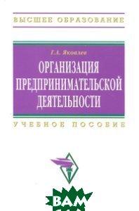 Организация предпринимательской деятельности. 2-е издание  Яковлев Г.А. купить