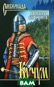 Кучум (изд. 2008 г. )