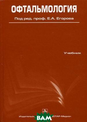 Офтальмология. Учебник. Гриф УМО по медицинскому образованию