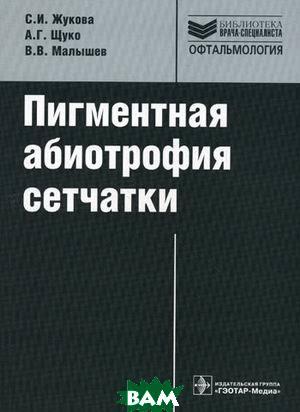 Пигментная абиотрофия сетчатки. Жукова С. И., Щуко А. Г., Малышев В. В.