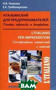 Итальянский для предпринимателей. Деловая переписка и контракты / L'Italiano per imprenditori. Corrispondenza commerciale e contratti