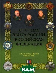 Военная элита России. Российская Федерация