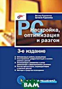 PC: настройка, оптимизация и разгон.  Рудометов В.Е., Рудометов Е.А. купить