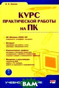 Курс практической работы на ПК (+ CD-ROM)  Сеннов А. С. купить