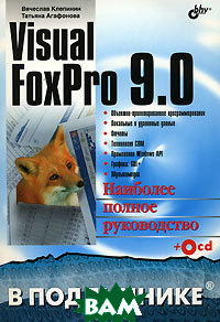 Visual FoxPro 9. 0 (+ CD-ROM)