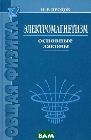 Электромагнетизм. Основные законы. Серия: Технический университет. 7-е издание  Иродов И.Е. купить