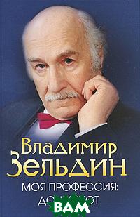 Моя профессия : Дон Кихот  Зельдин В. купить