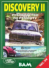 Land Rover Discovery II. Руководство по ремонту