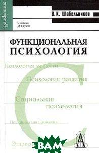 Функциональная психология  В. К. Шабельников купить