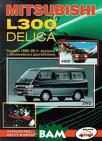 MITSUBISHI L-300 DELICA 1986-1998 гг. Руководство по ремонту   купить