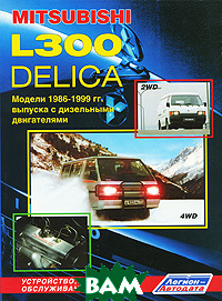 MITSUBISHI L 300 DELICA 1986-1998 гг. Руководство по ремонту   купить