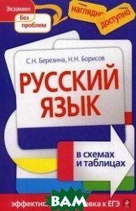 Русский язык в схемах и таблицах  Березина С.Н., Борисов Н.Н. купить