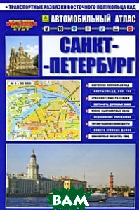 Автомобильный атлас. Санкт-Петербург. Транспортные развязки Восточного полукольца КАД