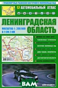 Автомобильный атлас. Ленинградская область. Транспортные развязки восточного полукольца КАД