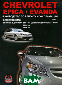 Chevrolet Epica / Evanda с 2001 г. в. Бензиновые двигатели: 2. 0, 2. 5 л. Дизельные двигатели: 2. 0 л. Руководство по ремонту и эксплуатации. Электросхемы