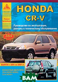 Honda CR-V выпуска с 2001-2007 гг. Руководство по эксплуатации, ремонту и техническому обслуживанию