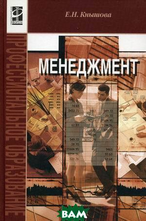 Менеджмент  Кнышова Е.Н. купить